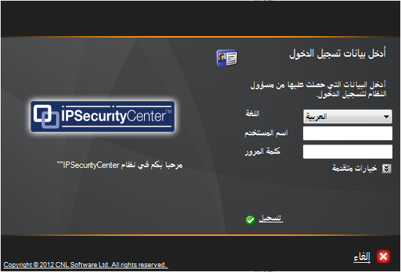 CNL's Arabic language version of IPSecurityCenter™